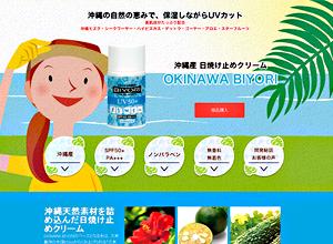 OKINAWA BIYORI